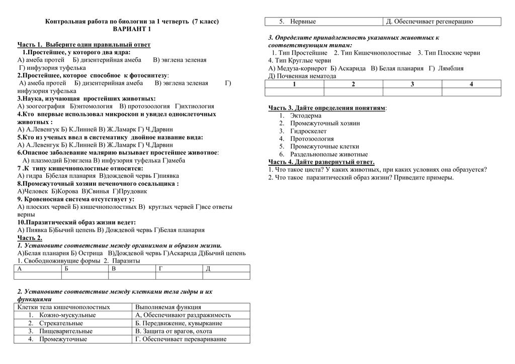 Контрольная работа по биологии 7кл 2636