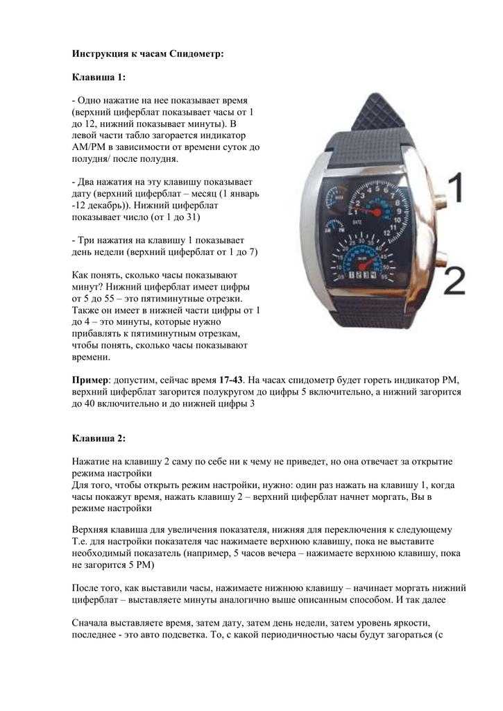 Инструкция к электронным часам с картинками