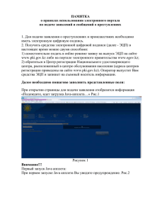 Памятка - Amazon Web Services