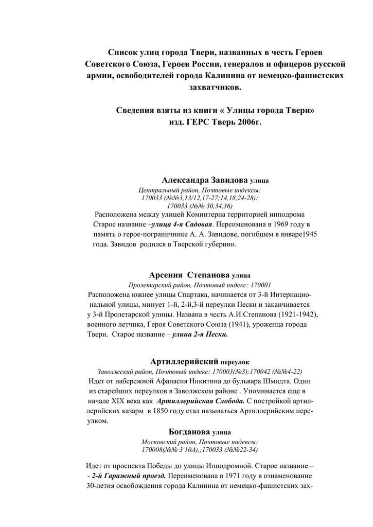 Пролетарский район Твери: описание, фото, контакты, гиды, экскурсии   1024x725