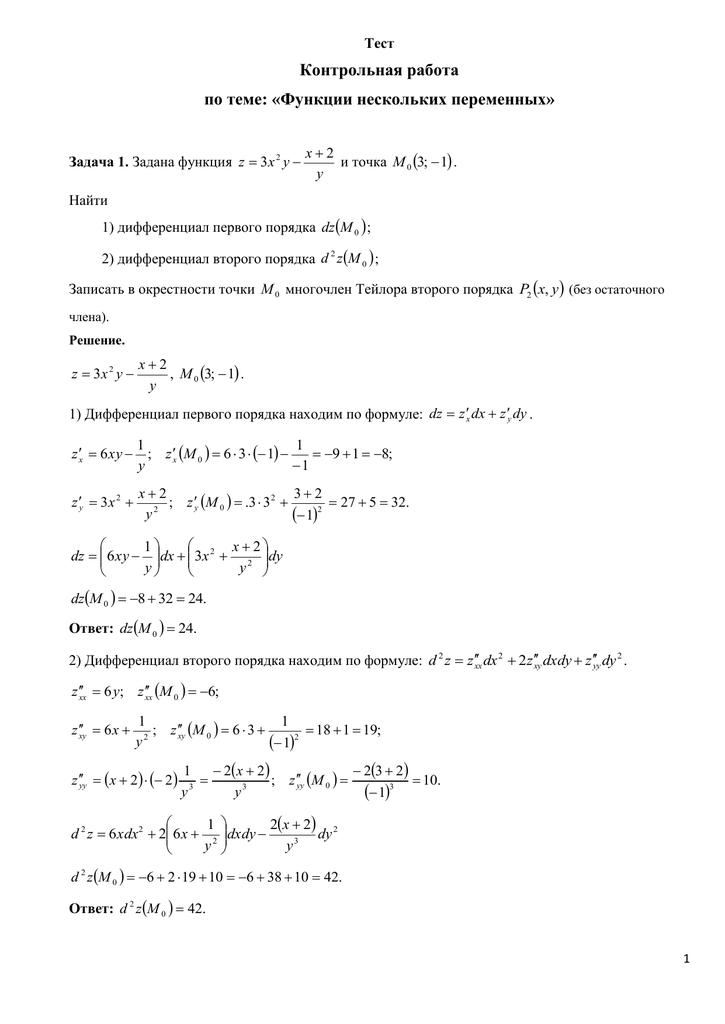 Контрольная работа поверхности второго порядка решение задач геометрия задачи с призмами решения