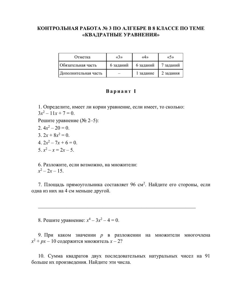 Решение задач по теме квадратный корень презентация 1 класс задачи составные решение