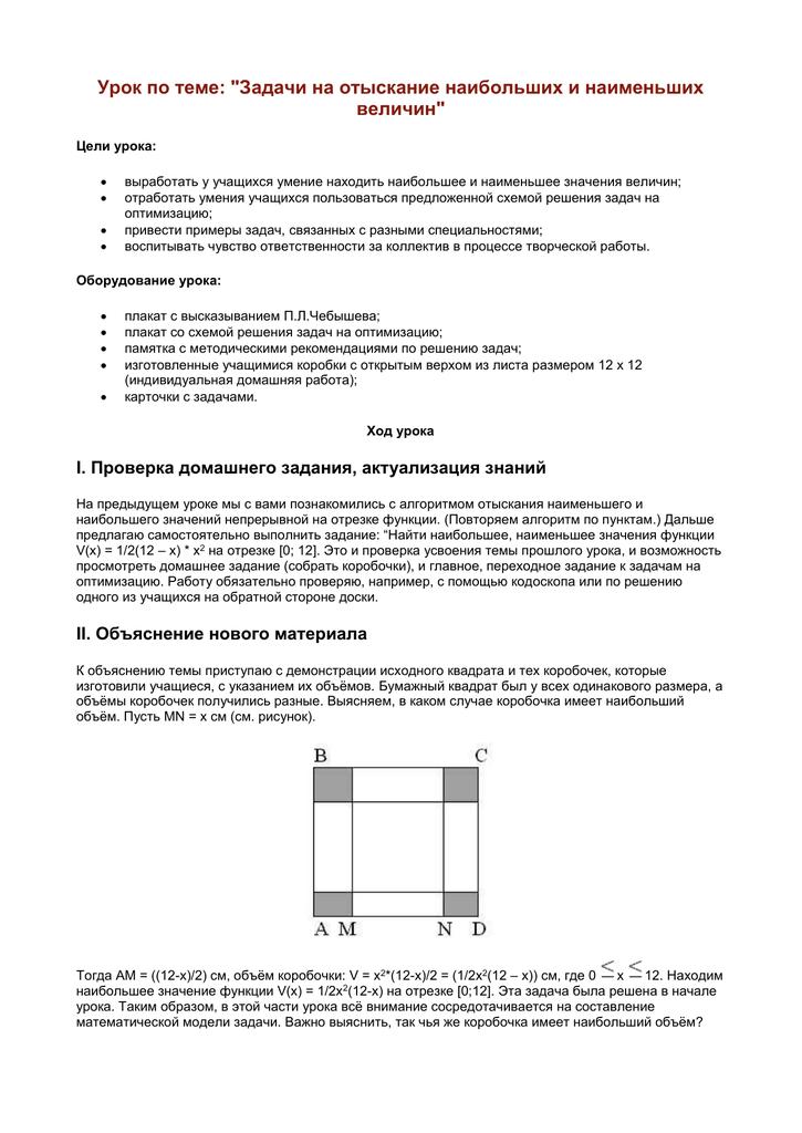 Пример решения задач чебышева решений задач по уголовному праву
