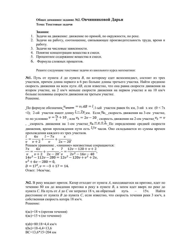 Решите следующие текстовые задачи табличный способ решения задач по информатике