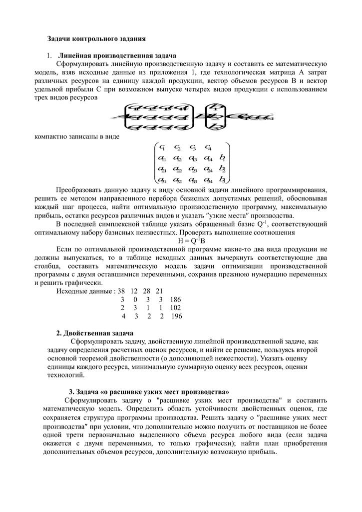 Составить математическую модель двойственной задачи решить i задача с решением финансирования учреждений культуры