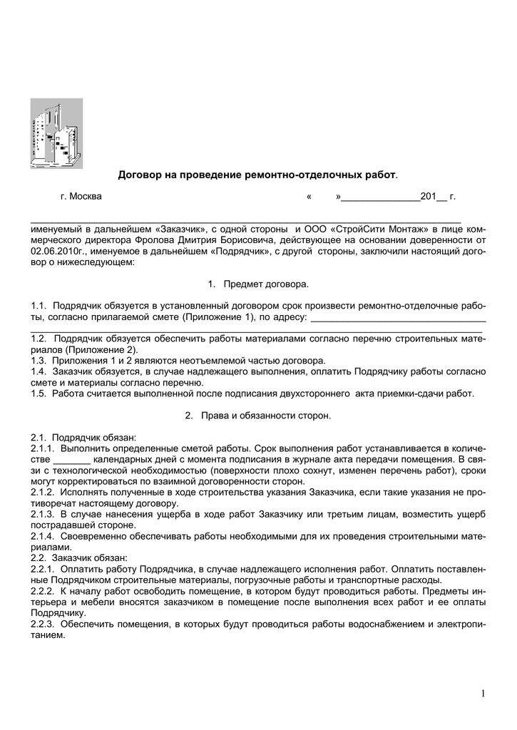 Коммерческий договор на выполнение работ