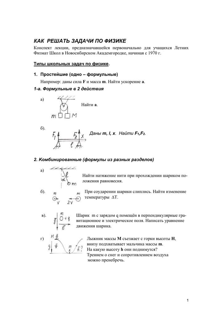 Школьная физика в задачах с решениями задачи с решениями на тему окружность