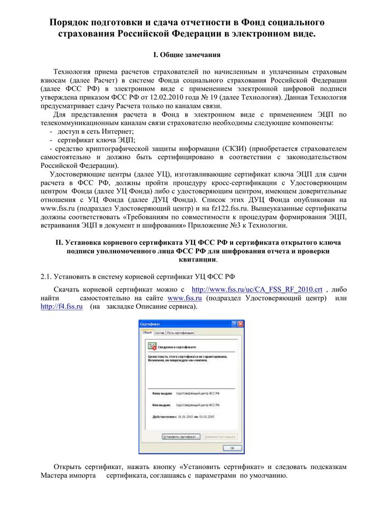 Сертификат для электронной отчетности регистрация ооо образцы