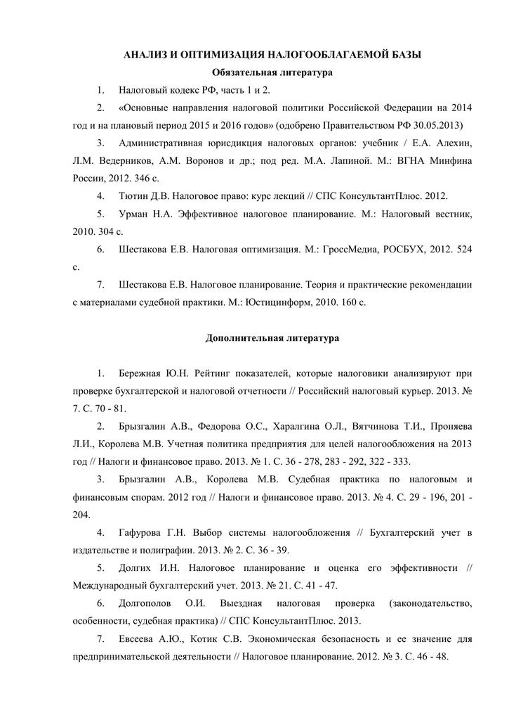 Оптимизация налогов шестакова 2019 декларация 3 ндфл на лечение и обучение