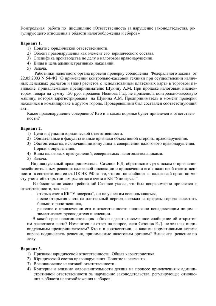 Возражение на составление протокола об административном правонарушении