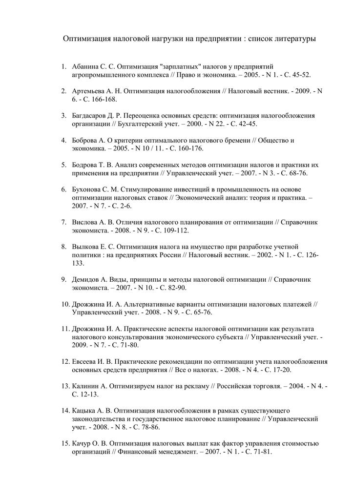 Оптимизация налогов предприятий регистрация ип в 2019 году налог ру
