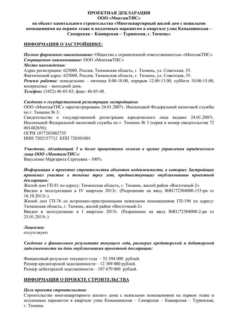Адрес регистрации ооо в самаре заполнить декларацию 3 ндфл автоматически