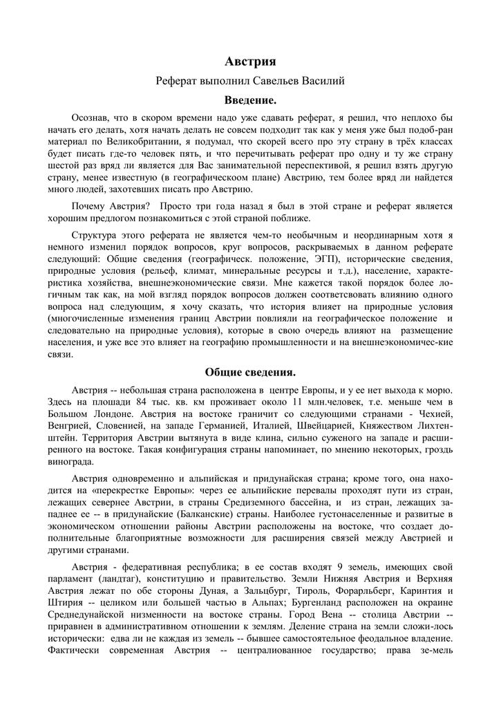 Реферат про австрию на немецком языке 2331