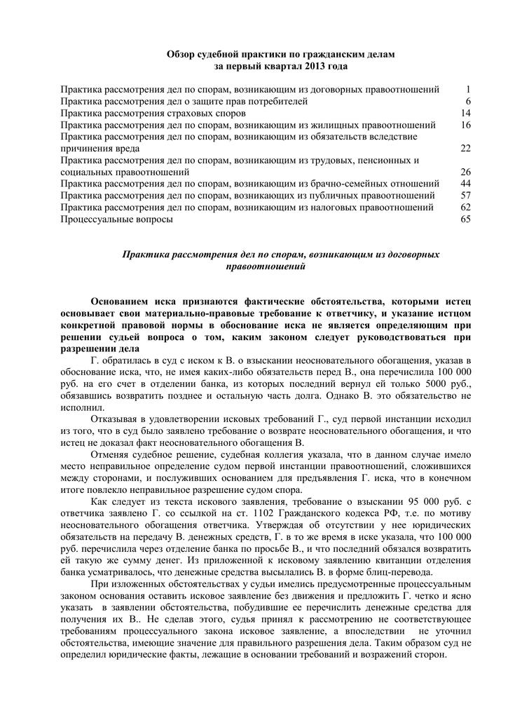 судебная практика по делам о некоммерческих организациях