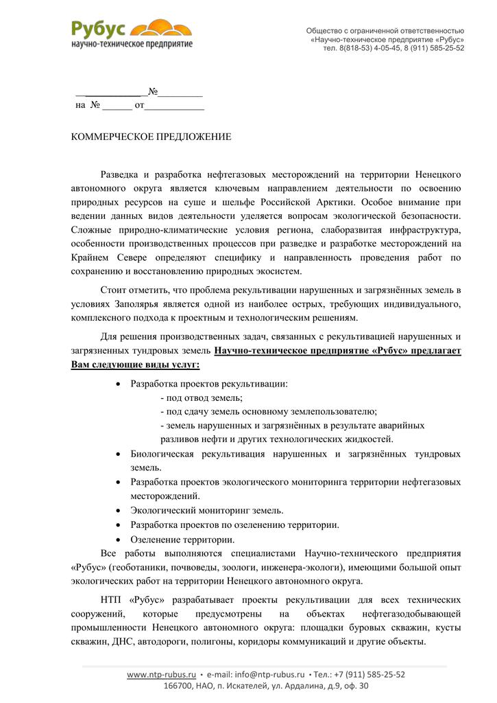 Решение задач коммерческое предложение химия алгоритм решения задач с5