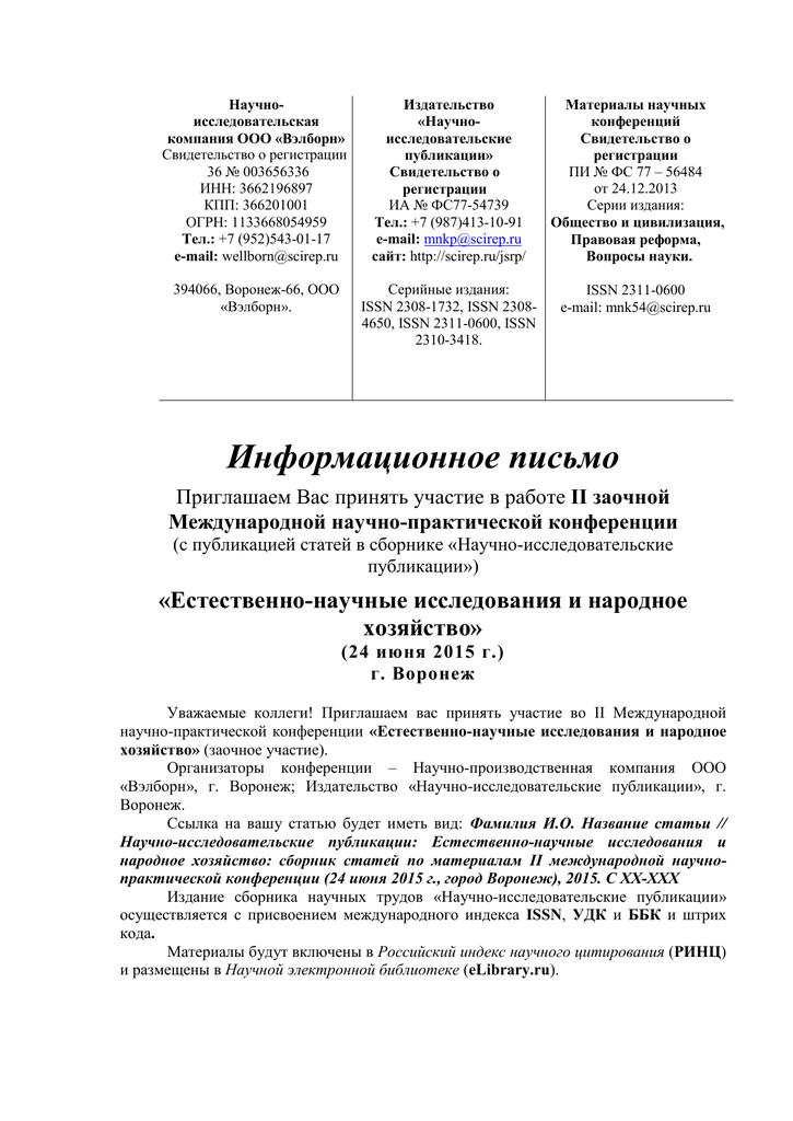 центрально-черноземный банк пао сбербанк россии г воронеж реквизиты на английском