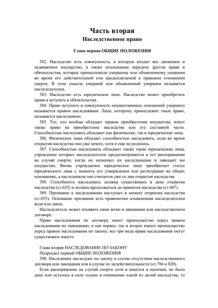 Ст 18.9 коап рф