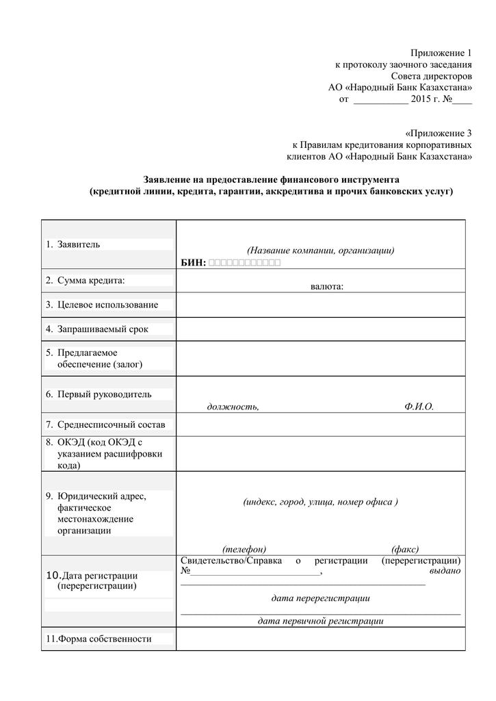 Кредит в народном банке для пенсионеров