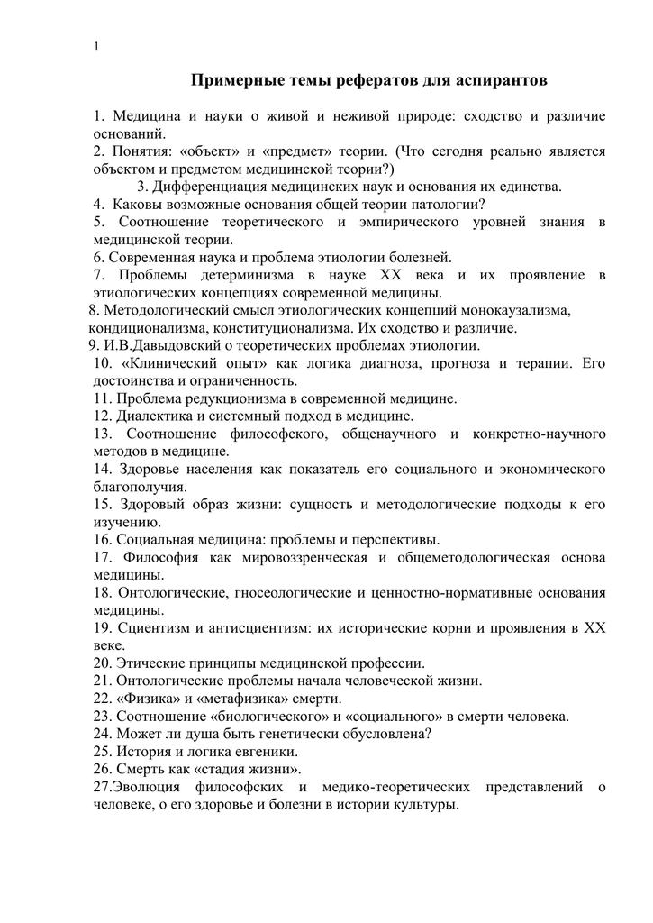 Темы рефератов в медицине 1851