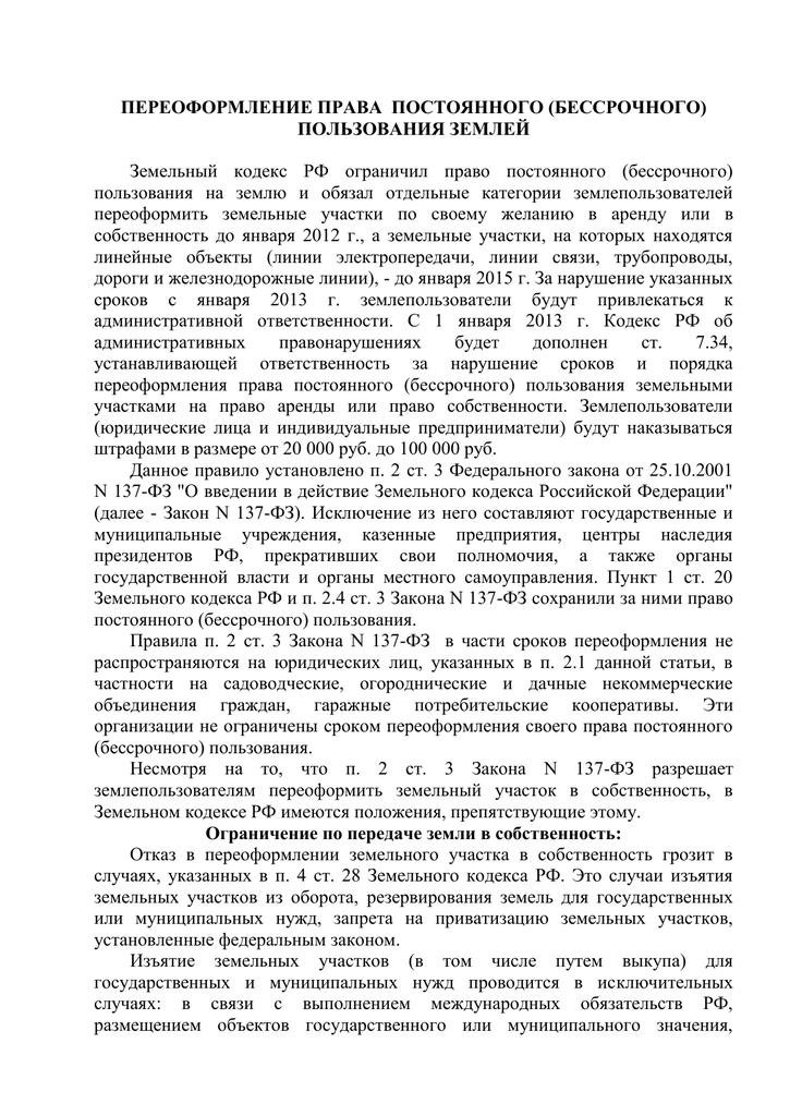 Коллекторы статья 1005 гк рф