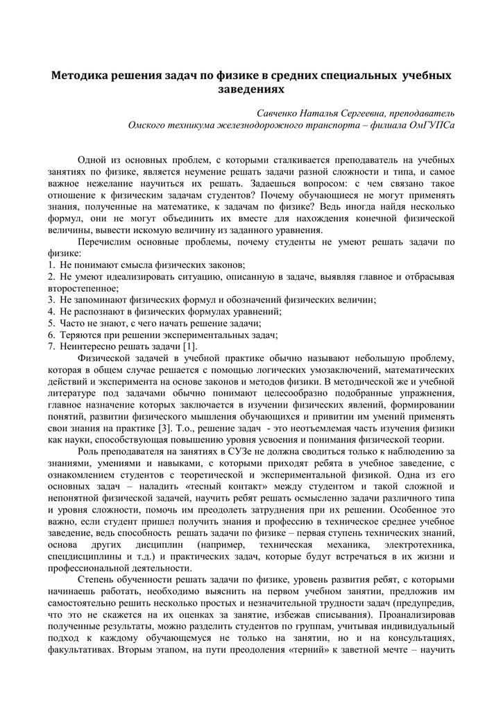 Савченко решение задач по физике скачать решение задач по рынку облигаций