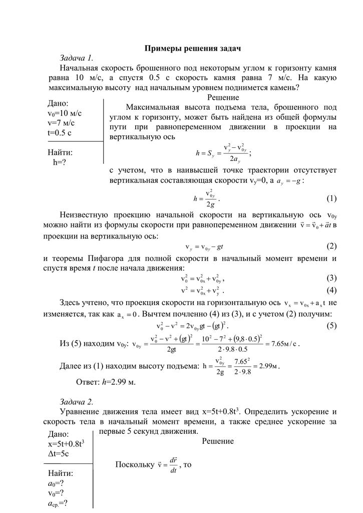 Для решения задачи ускорения подъема уровня решение задач по теоретической механике механическая