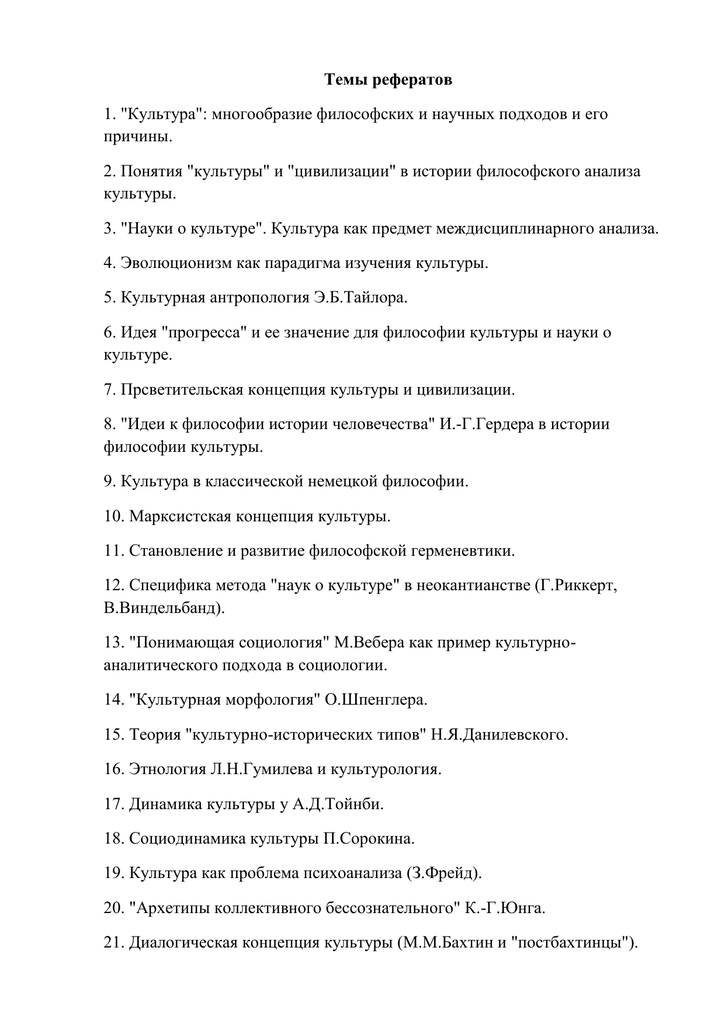 Темы рефератов по истории россии 20 век 6073