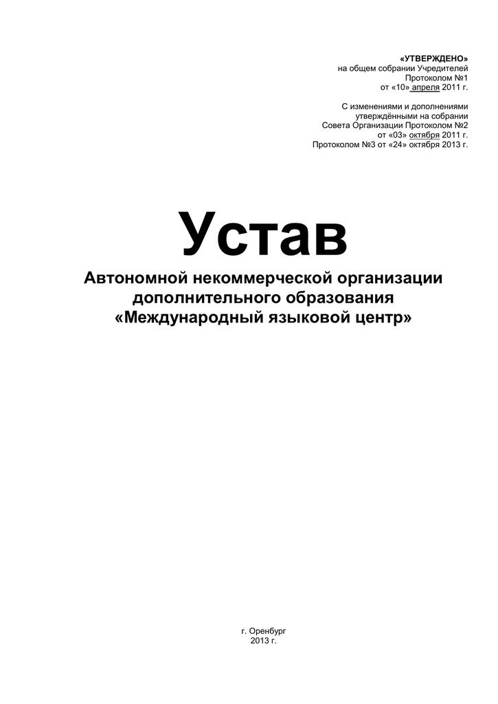 уставы некоммерческой организации регистрируется