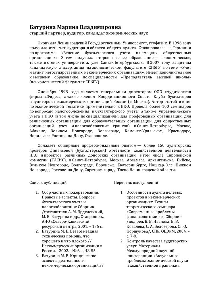 общественные некоммерческие организации екатеринбурга