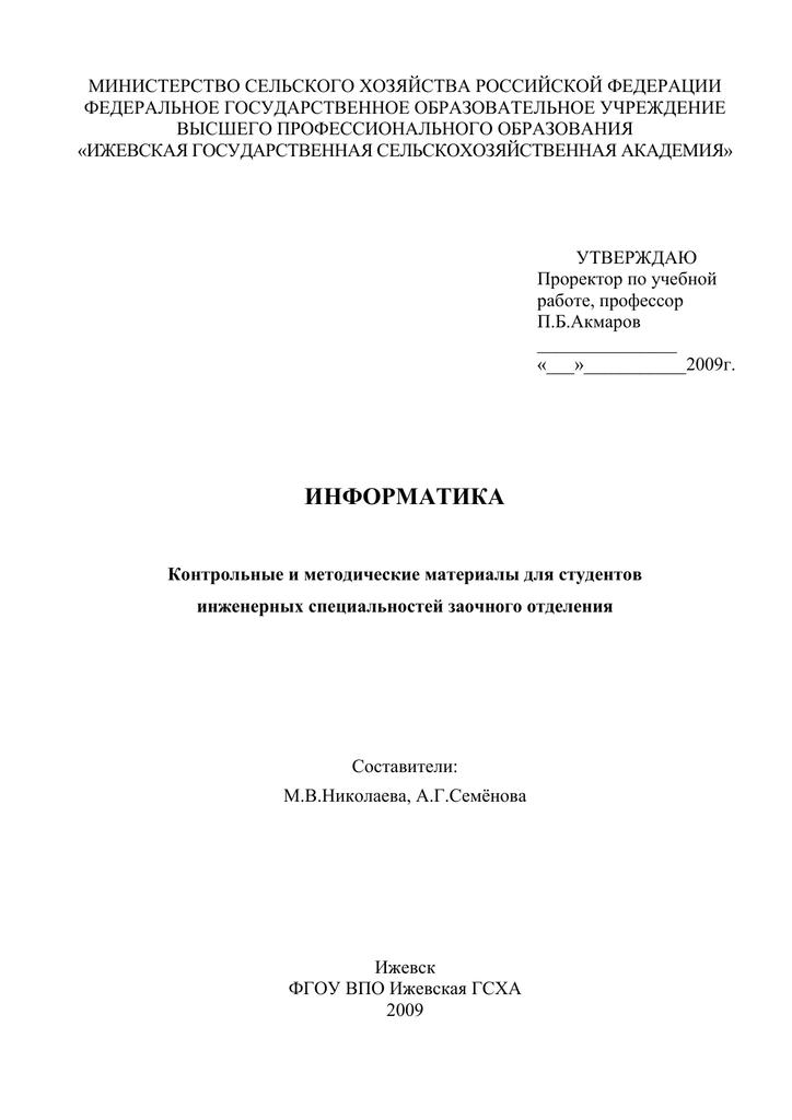 Ижгсха титульный лист контрольная работа 8735