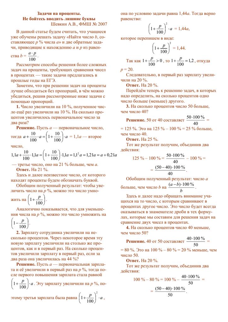 Решить задачу на сколько процентов увеличилось число интервальный вариационный ряд примеры решения задач