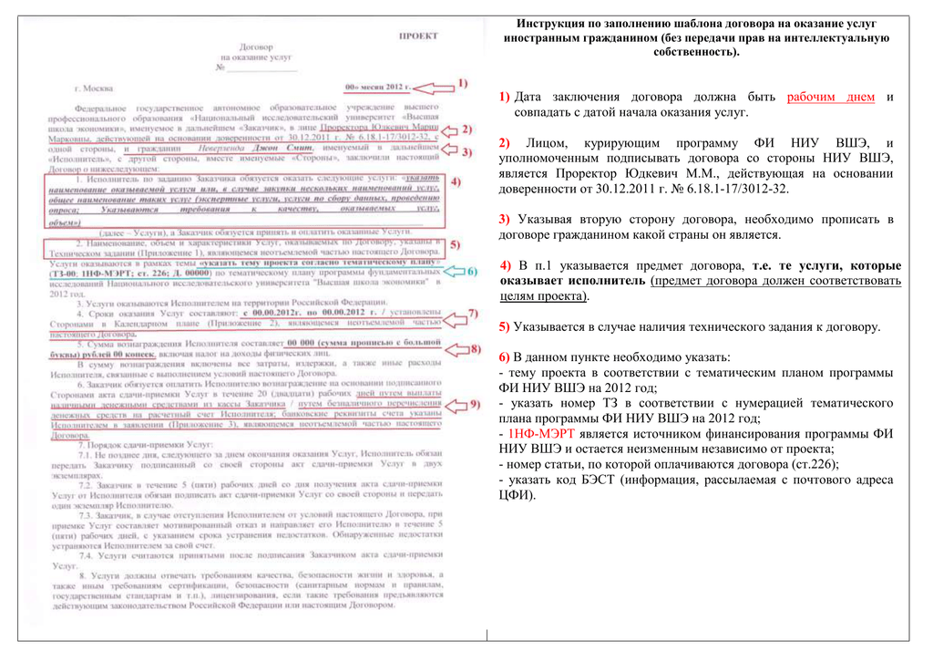 дата составления договора указывается