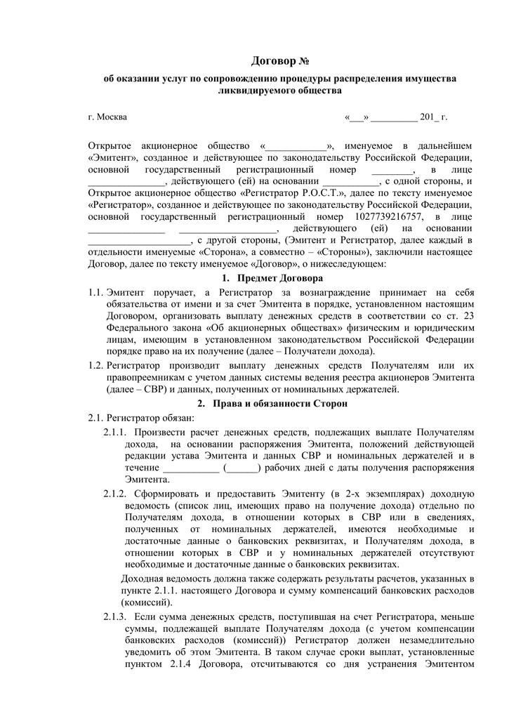 Какие документы нужны для оформления пособия переселенцам