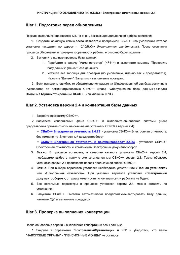 Сбис электронная отчетность и документооборот инструкция регистрация ип как налогоплательщика