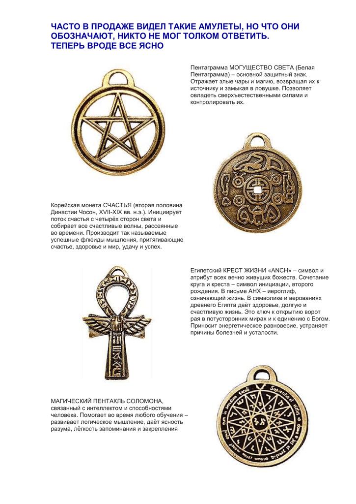 Символы для амулетов чери амулет буфер