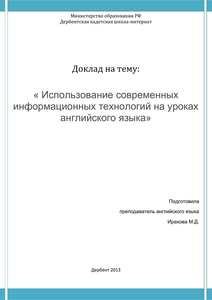 Доклад на мо по английскому языку 2333