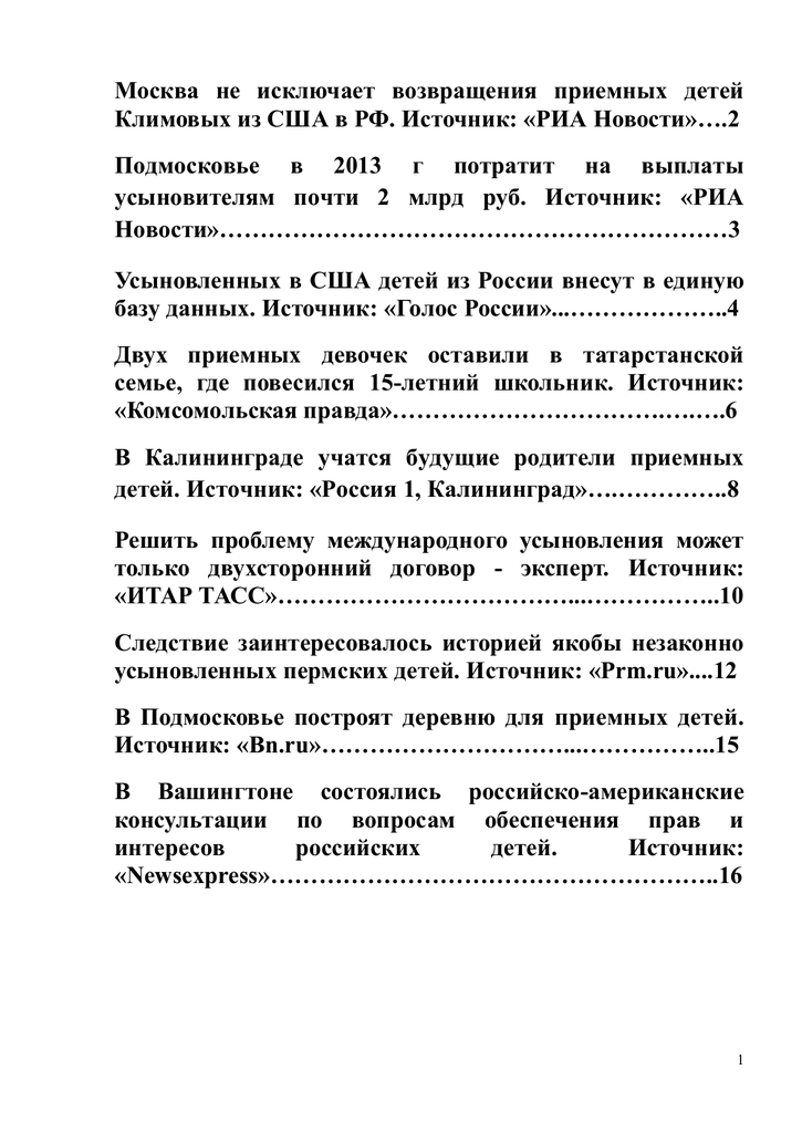 Ч. 2 ст. 286 УК РФ