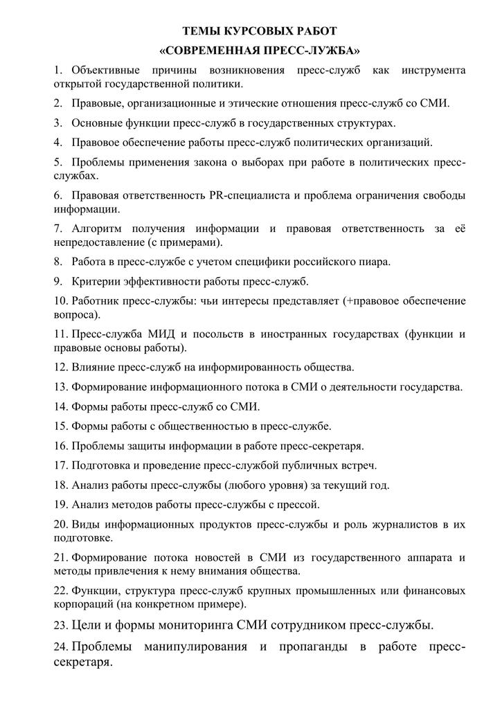 Темы курсовых работ журналистика 5207