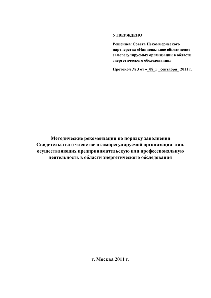 некоммерческое партнерство саморегулируемая организация энергетического обследования