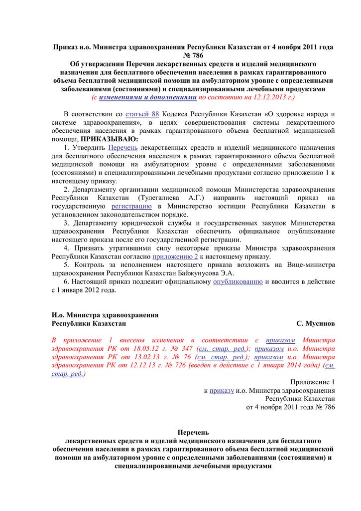 Вирусный гепатит приказы мз рк