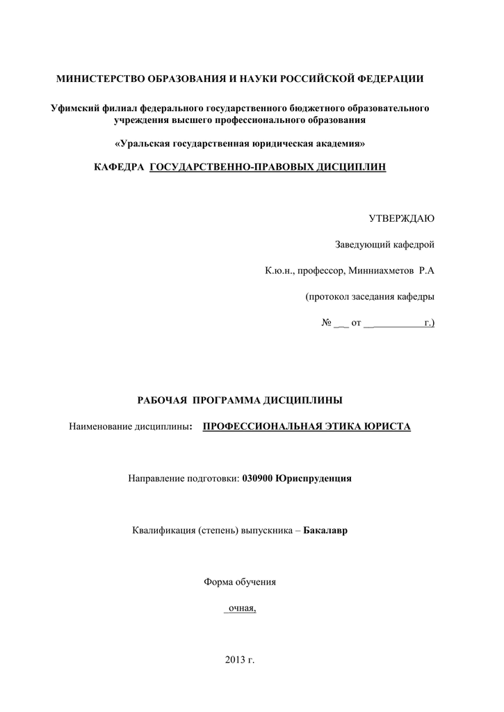 Нравственные основы деятельности адвоката реферат 504