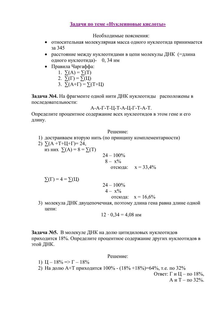 Решение задачи днк caco3 задача решить