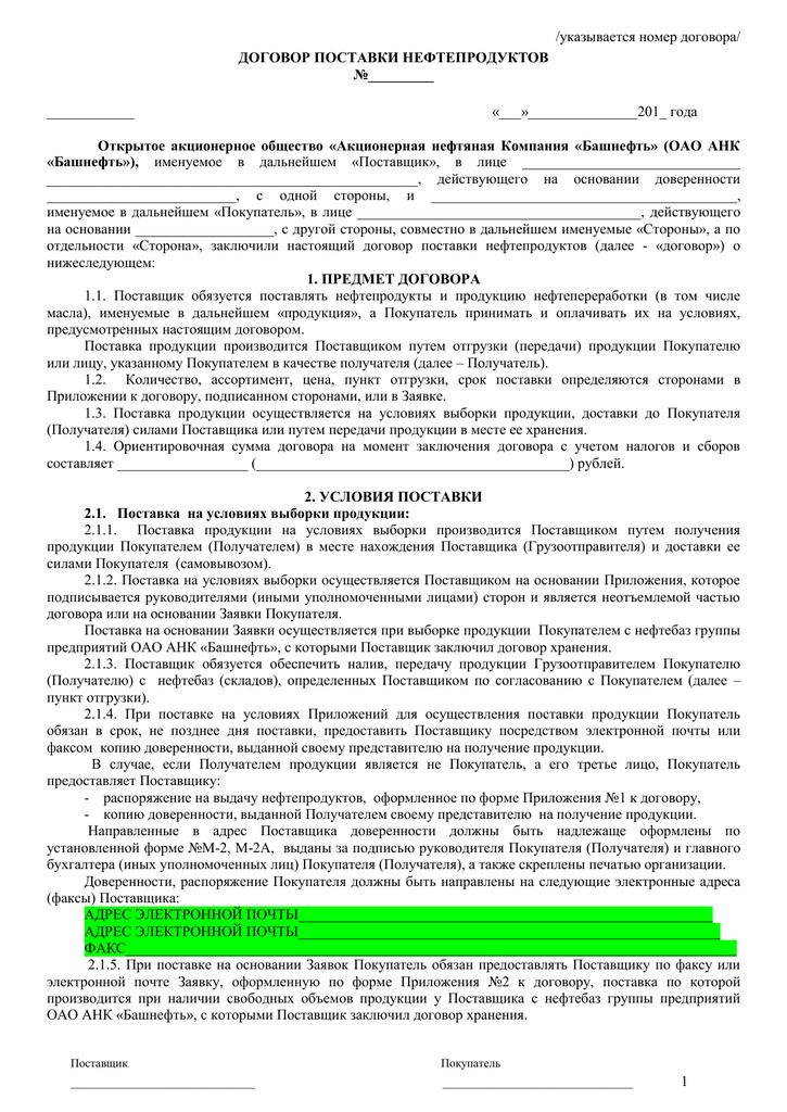 коммерческий кредит в договоре поставки войти в рнкб в интернет банк личный кабинет севастополь