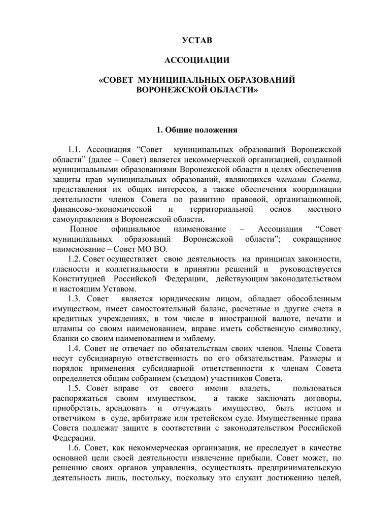 устав некоммерческой организации ассоциация муниципальных образований