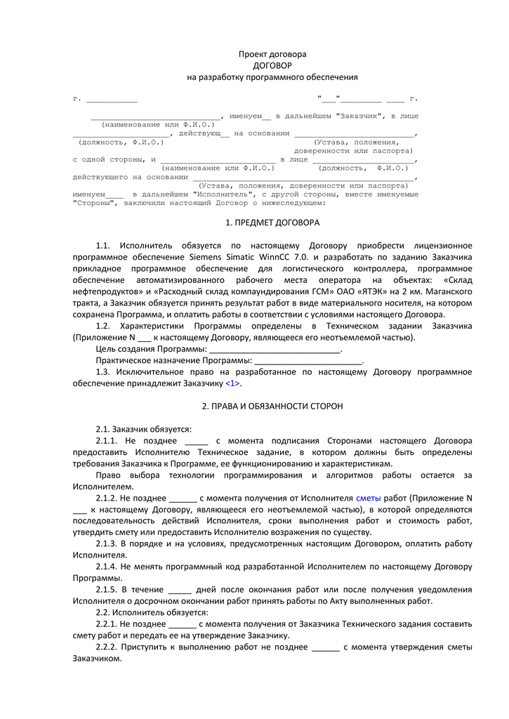 Как избежать увольнения после применение сторон по ст 119