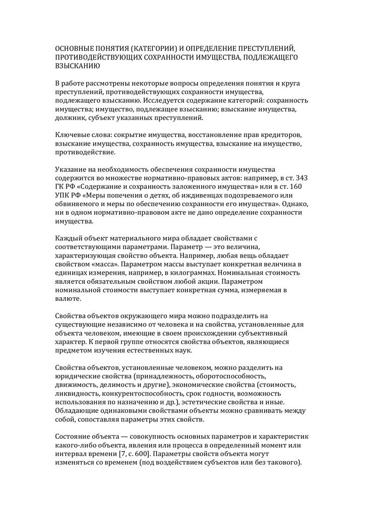 Договор на комплексное обслуживание помещений