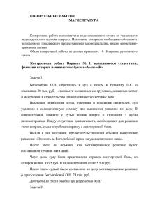 гражданин ненароков обратился в кредитную организацию