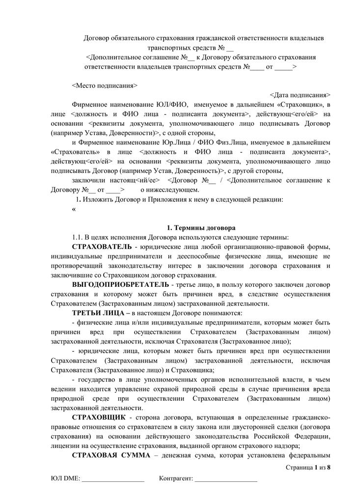 договор страхования подписывается