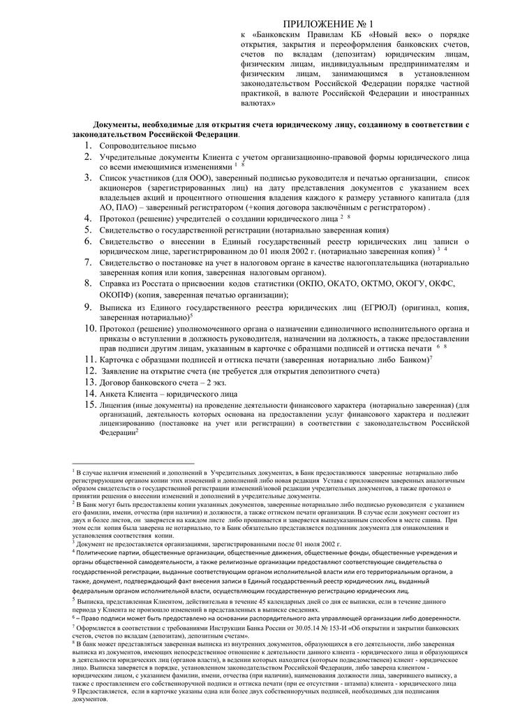 Регистрации изменений и дополнений в учредительные документы ооо штрафы гибдд как провести по бухгалтерии