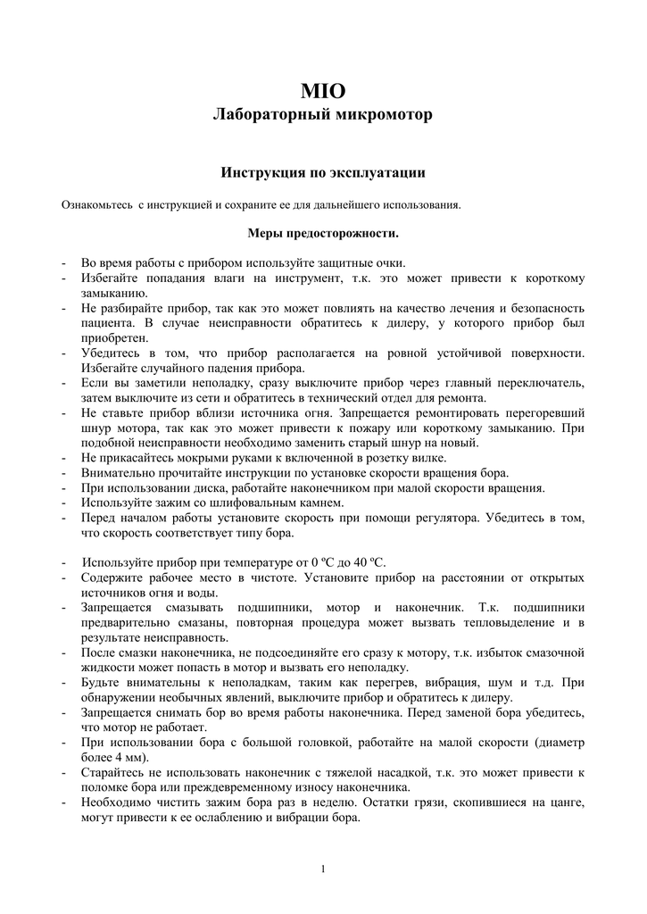 Инструкция гл бухгалтера